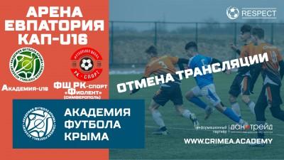 """Трансляция матча АФК-U16 – РК-Спорт """"Фиолент"""" отменена!"""