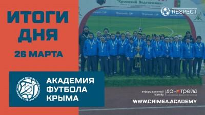 АФК-U14 иАФК(Д) – триумфаторы дня.