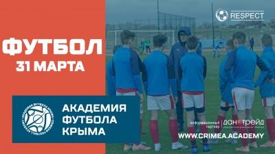 Футбольное расписание на31 марта
