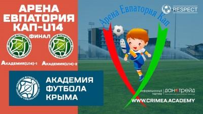 Арена Евпатория Кап | Финал | АФК (U14)-1 – АФК (U14)-2