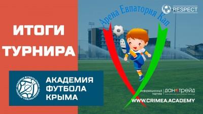 "Итоги турнира ""Арена Евпатория Кап"""