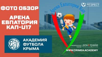 "АФК-U17 натурнире ""Арена Евпатория Кап"""
