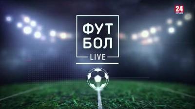 "Фрагмент передачи ""Футбол LIVE"" обАкадемии футбола Крыма"