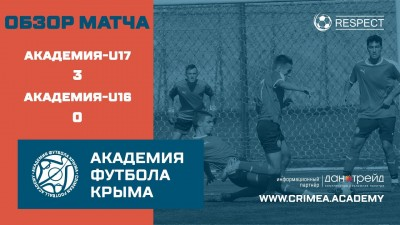 Обзор матча 1-го тура АФК U17 – АФК U16