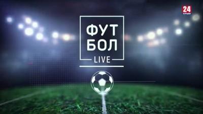 """Фрагмент передачи """"Футбол LIVE"""" окритериях отбора вАкадемию футбола Крыма"""