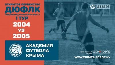 ДФЮЛК (2004-2005) 1-й тур, сезон 20/21: АФК U17 – АФК U16