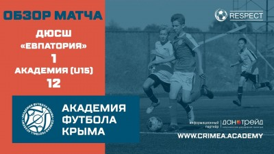 "Обзор матча 1-го тура ДЮСШ ""Евпатория"" – АФК U-15"