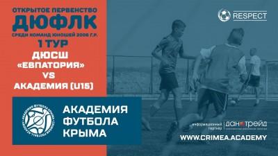 ДФЮЛК (2006) 1-й тур, сезон 20/21: ДЮСШ(Евпатория) – АФК U15