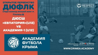 """ДЮСШ """"Евпатория"""" – АФК-1(U12), 1тур, ДЮФЛК U-12 (сезон 2020/2021)"""