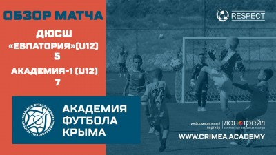 "Обзор матча ДЮСШ ""Евпатория""- АФК-1(U12)"