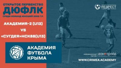 """АФК-2(U13) – СШ""""Сугдея"""" НСК88, 1тур, ДЮФЛК(сезон 2020/2021)"""