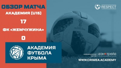 "Обзор матча 2-го тура АФК U15 – ФК""Жемчужина"""