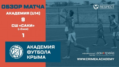 "Обзор матча 1-го тура АФК U14 – СШ""Саки"""