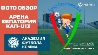 "АФК-U13 натурнире ""Арена Евпатория Кап"""