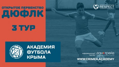 26 сентября – игровой день воткрытом первенстве ДЮФЛ Крыма