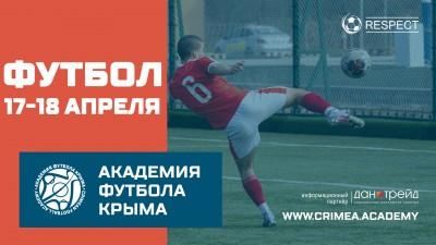 Футбольное расписание навыходные