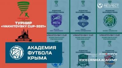 """Девушки отправляются на""""Vakhitovsky Cup"""""""