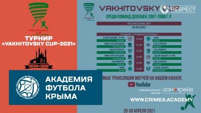 """Старт на""""Vakhitovsky Cup"""""""