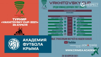 """Vakhitovsky Cup"": Расписание на29 апреля"