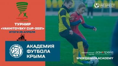"""Vakhitovsky Cup"": Итоги дня 29апреля"