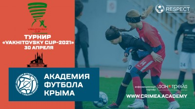 """Vakhitovsky Cup"": Расписание на30 апреля"
