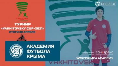 """Vakhitovsky Cup"": Итоги 30апреля"