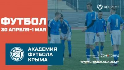 Футбольные итоги 30апреля ирасписание на1 мая