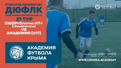 Спартак-КТ (U17) (г.Симферополь) – АФК (U17) | ДЮФЛК (2004-2005 г.р.) 20/21 | 21тур