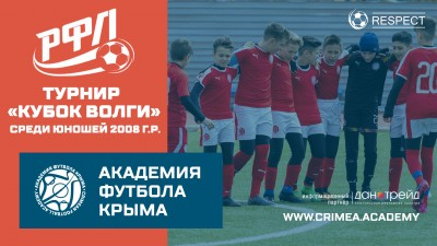 Казань, встречай АФК(U13)