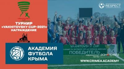 """Девушки Академии на""""Vakhitovsky Cup"""""""
