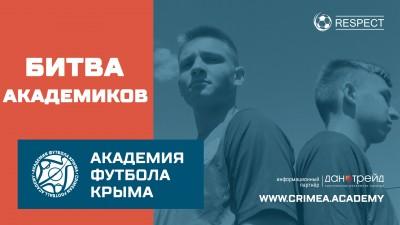 Battle академиков. Первый выпуск