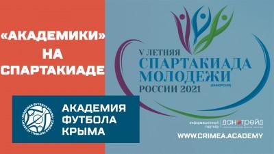 Академики наСпартакиаде