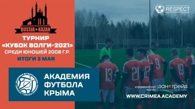 """""""Кубок Волги"""": Итоги дня 3мая"""