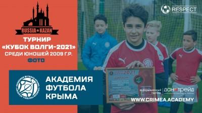 """""""Кубок Волги""""(U12).Награждение"""