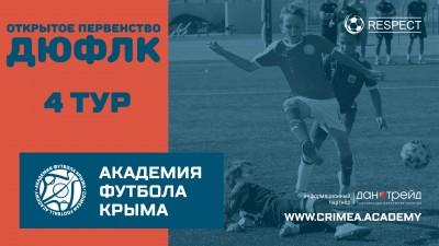 Четвёртая игровая неделя воткрытом первенстве ДЮФЛ Крыма