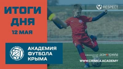Итоги футбольного дня 12мая вДЮФЛК