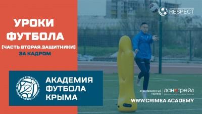 Уроки футбола. Защитники (Закадром)