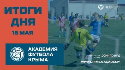 Итоги футбольного дня 15мая вДЮФЛК