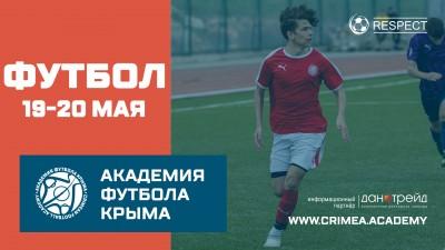 Футбольное расписание на19-20 мая