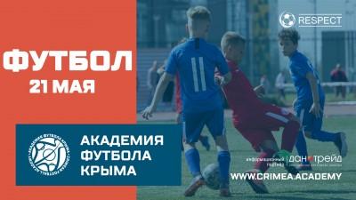 """""""Академическое"""" дерби завыход вфинал"""