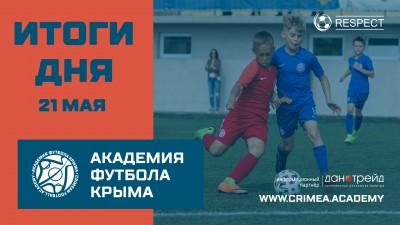 В битве зафинал сильнее АФК-ДЮСШ(U11)-2