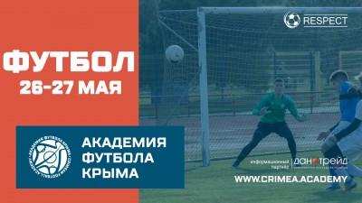 Расписание игр вДЮФЛК на26-27 мая