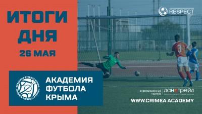 Итоги футбольного дня 26мая вДЮФЛК