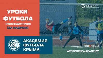 Уроки футбола сАкадемией | Центральные полузащитники(Закадром)