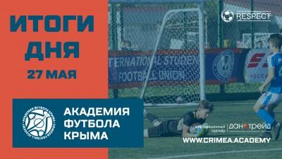 Итоги футбольного дня 27мая вДЮФЛК