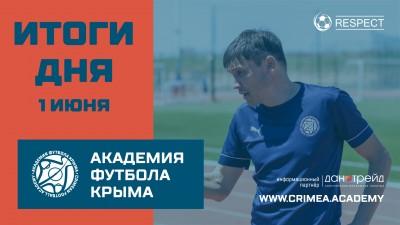 Итоги футбольного дня 1июня вДЮФЛК
