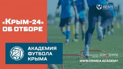 Крым 24оботборе вАкадемию