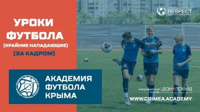 Уроки футбола сАкадемией | Крайние нападающие (Закадром)