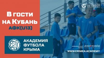 Учебно-тренировочные сборы впос. Афипский | АФК(U13)