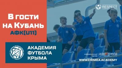Учебно-тренировочные сборы впос. Афипский | АФК(U11)
